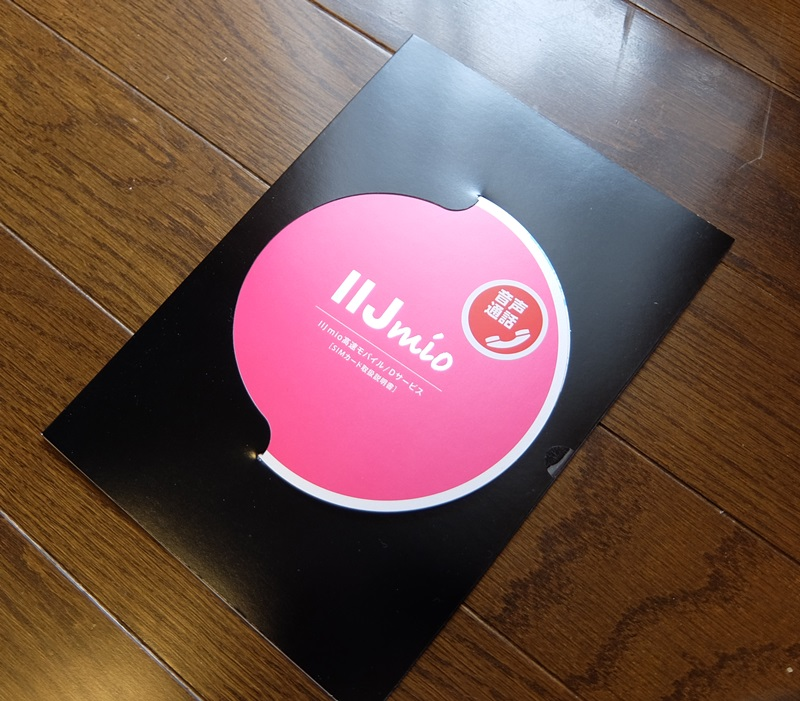 SoftBankからIIJmioへのMNP移行体験談(格安SIM): See_You_Laterのブログ ...