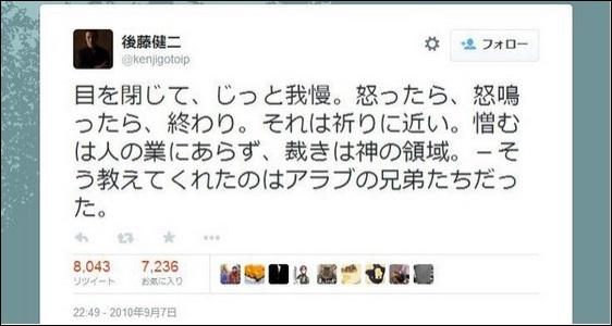 Goto_kenji_2