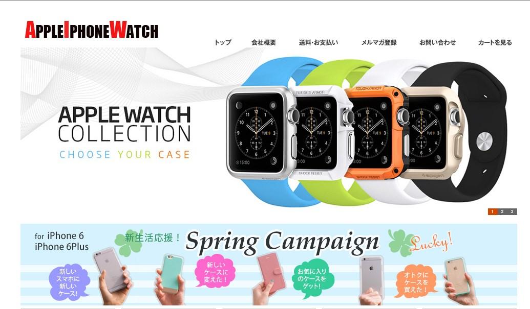 Appleiphonewatch