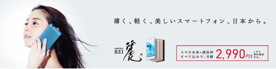 Samrai_rei