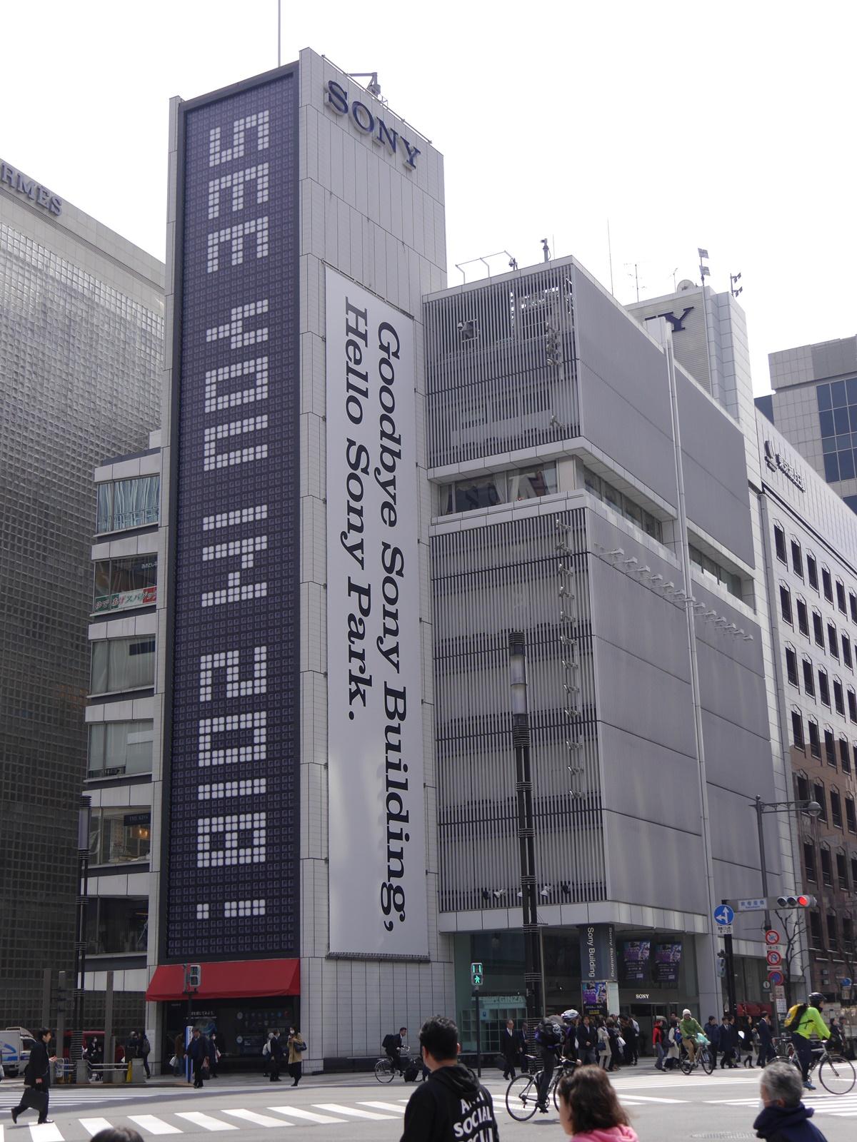 Sony_building