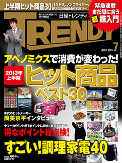 Nikkei_trendy_july_2013