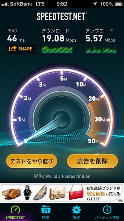 Softbank_lte