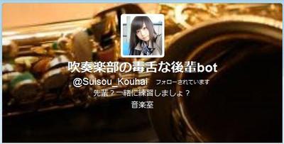 Suisou_kouhai