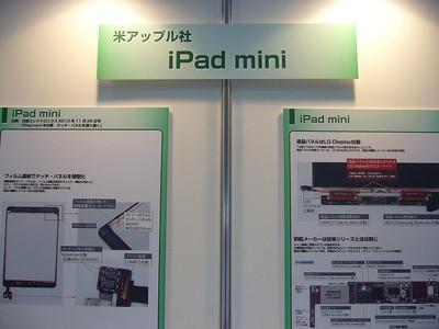 Ipad_mini1