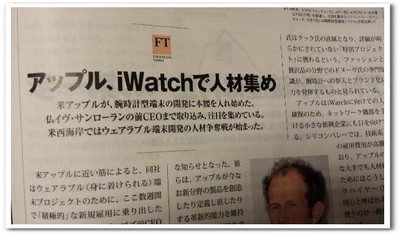 Nikkei_business_iwatch