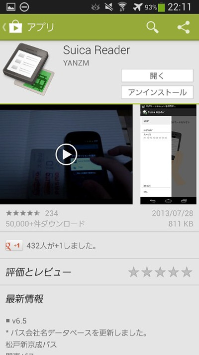 Google_play_suica_reader