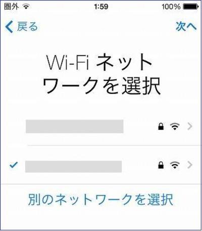 Update_wifi_3