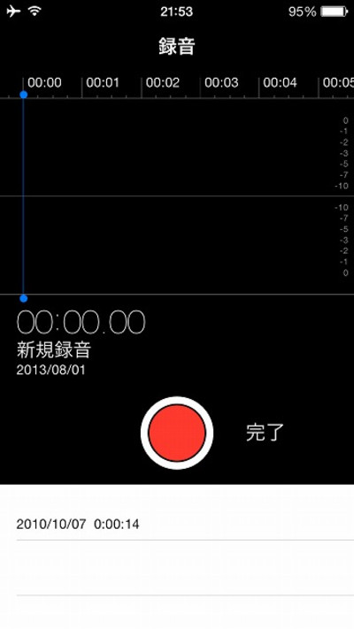 10_voice_recorder