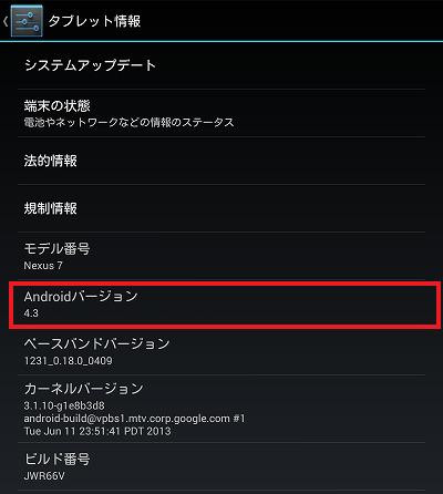 Android_version_info