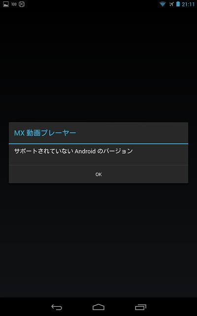Mx_video_player_error_2