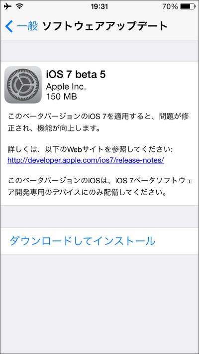 Ios_7_beta_5