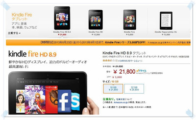 Kindle_fire_sales