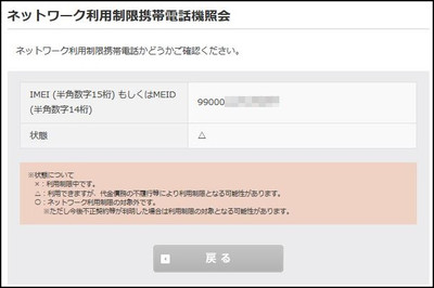 Kddi_result_sample