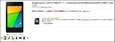 Stock_in_amazon_2