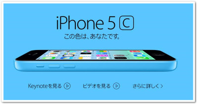 Iphone_5c_blue