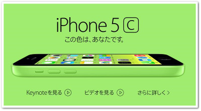 Iphone_5c_green