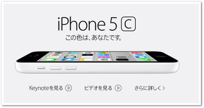 Iphone_5c_white