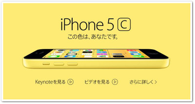 Iphone_5c_yellow