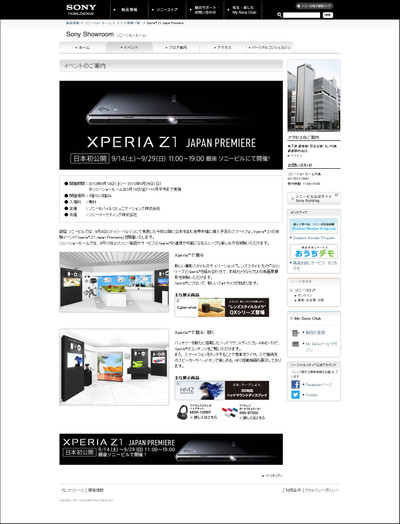 Xperia_z1_preview_in_ginza