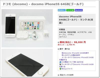 Docomo_iphone5s