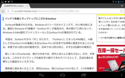 Nexus7_2013_2