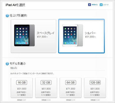 Ipad_air_stock_2013119