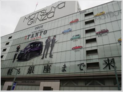 Matsuya_ginza_tanto