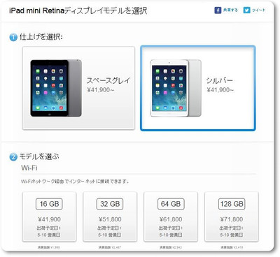 Ipad_mini_retina_apple_online_store