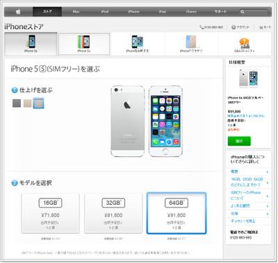Sim_freee_iphone5s