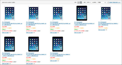Ipad_air_yodobashi_online