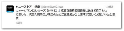 Sony_store_ginza