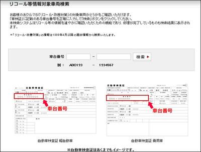 Daihatsu_recall_search