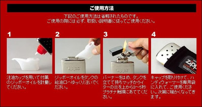Zippo_handy_warmer_procedure