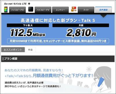 Sonet_lte_talk_s