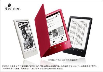 Sony_reader
