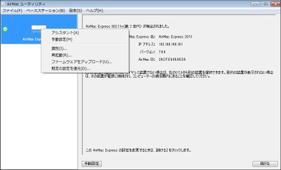 Airmac_utility