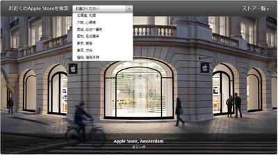 Apple_store_in_japan