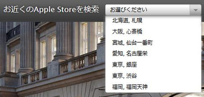 Apple_stores_in_japan