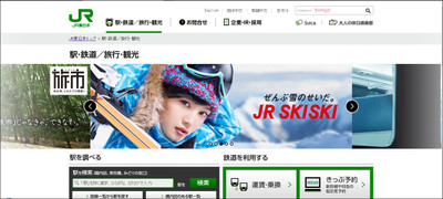 Jr_east_travel_2