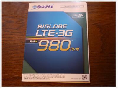 Biglobe_lte_3g