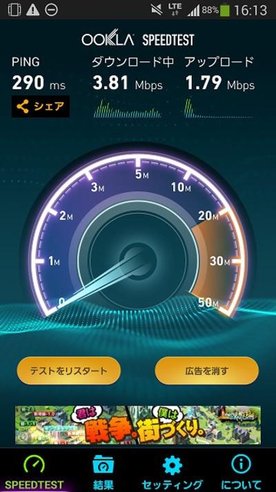 Speedtest_1