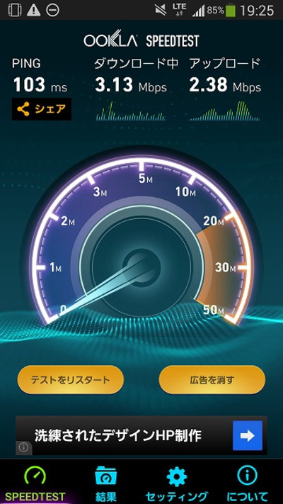 Speedtest_2