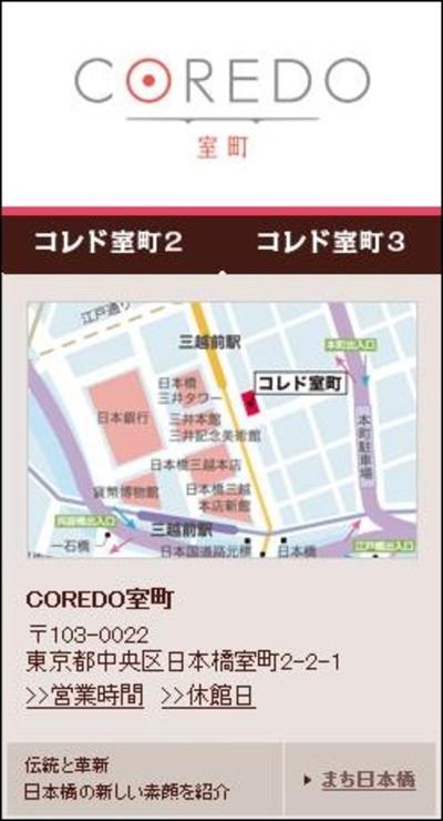 Coredo_muromachi