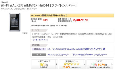 Wimax2_hwd14