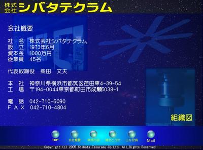 Shibata_techlum