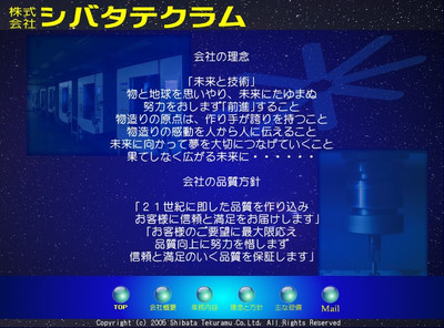 Shibata_techlum_policy