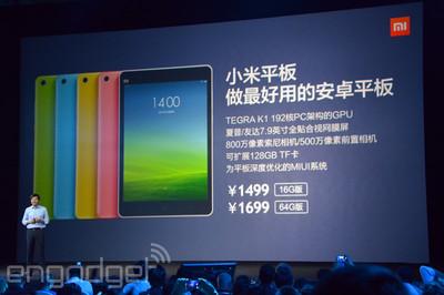 Xiaomitablet2014