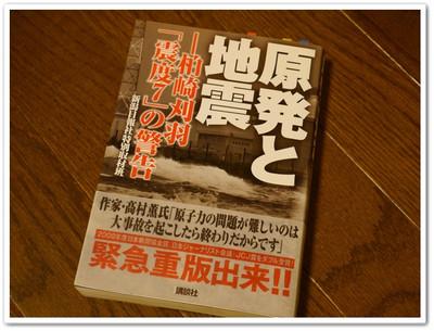 Kashiwazaki_nuclear_plant
