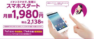 Aeon_smart_phone